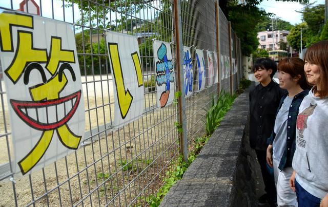 神奈川)声なきメッセージ、グラウンド・校舎の窓から:朝日新聞デジタル