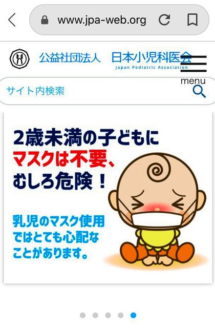コロナ 赤ちゃん 死亡 日本