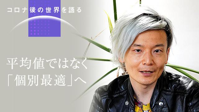 教授 宮田 裕章