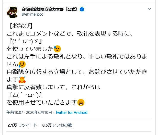 敬礼「(*`∪´*)ゞ」間違った 自衛隊の投稿が話題:朝日新聞デジタル