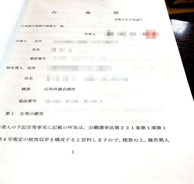 広島政界裏話 河井前法相・案里議員逮捕 広島政界に影響広がる