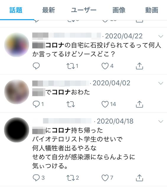 コロナ感染、SNSで広がった差別 そしてデマが残った:朝日新聞デジタル
