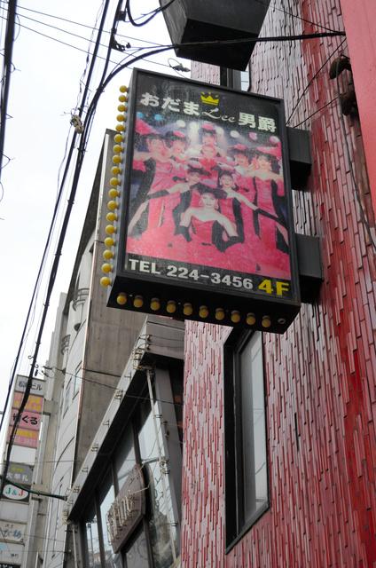 クラスター おっ パブ 【札幌】ススキノの「おっパブ」クラスター 前の客が舐めた乳首を次の客が続々舐めて感染拡大か?