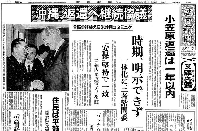 沖縄返還の交渉、攻めた日本 文書から見える鮮明な意思:朝日新聞デジタル