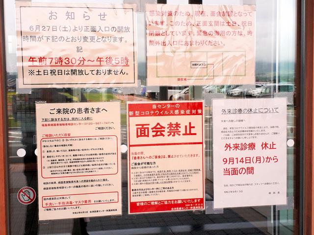 会津 医療 センター コロナ
