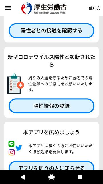 仕組み コロナ アプリ