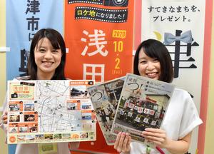 作成した映画「浅田家!」のロケ地マップと「広報つ!」を手にする津市職員=2020年9月18日、津市役所、佐々木洋輔撮影