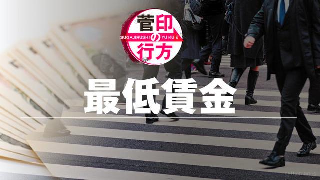 菅印の行方・最低賃金