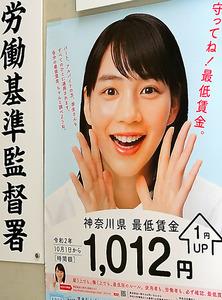 神奈川県の最低賃金が10月から1円上がることを知らせるポスター=横浜市中区
