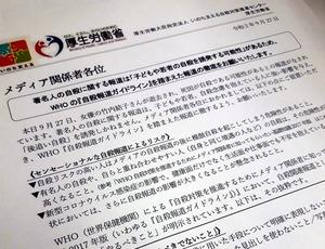 厚生労働省などが出した著名人の自殺に関する報道についての要請文書