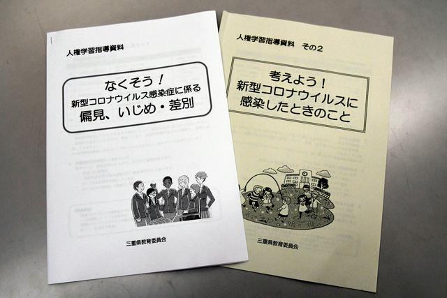 ウイルス コロナ 三重 感染 県