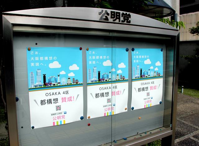 公明党大阪府本部には「都構想賛成」のポスターが貼られている=2020年10月10日午後0時14分、大阪市西区新町4丁目、森下裕介撮影