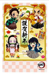 人気アニメ「鬼滅の刃」の年賀はがき(日本郵便提供)