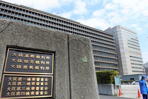大阪高裁が入る庁舎