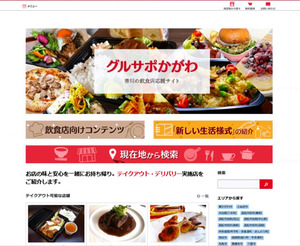テイクアウトやデリバリーを実施する飲食店を紹介した「グルサポかがわ」の画面(香川県提供)