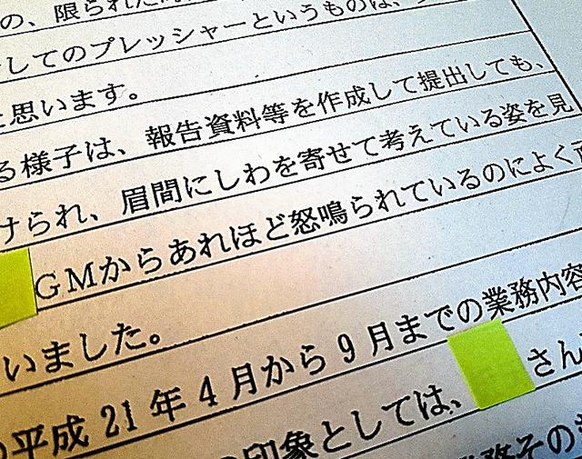 男性の元部下が労働者災害補償保険審査官に語った内容を記した聴取書