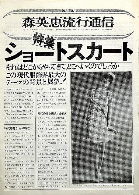 江島任さんデザイン、小池さん執筆・編集の「流行通信」。1966年創刊。発行は森英恵さん。写真はタブロイド版