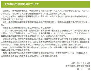 東京学芸大学がウェブサイトに掲載した学長名の文書