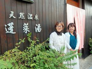 乳がん患者のための銭湯イベントを考えた渡辺愛さん(右)と稲里美さん=兵庫県尼崎市道意町2丁目の蓬萊湯