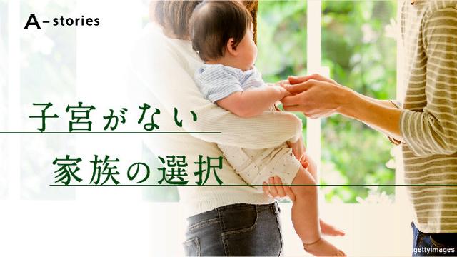 子宮がない 家族の選択