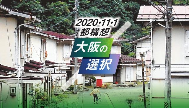 都構想 大阪の選択