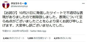 タカラトミーの公式ツイッターアカウントが24日に投稿したおわびのツイート