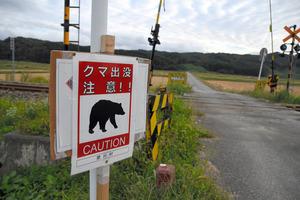 関川村で男性がクマにおそわれた現場近くには、クマへの注意を呼びかける看板が立てられた=2020年10月15日午後3時51分、関川村下関、小川聡仁撮影