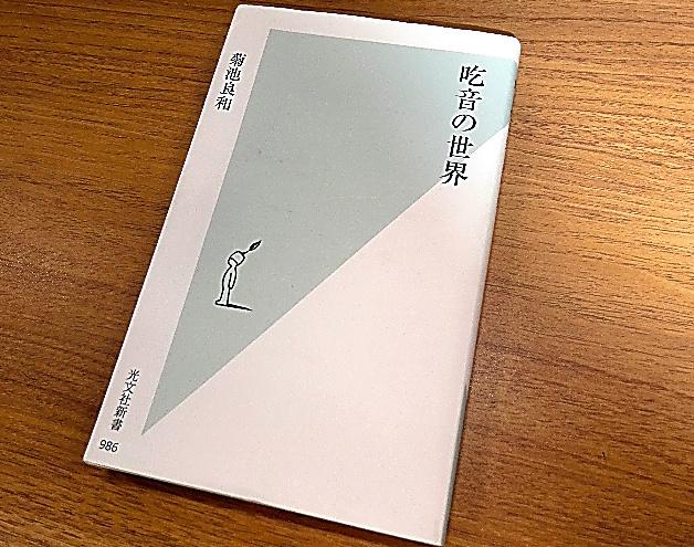 横浜市の女性が読んでいた九州大の菊池良和医師の著書「吃音の世界」