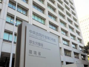 厚生労働省が入る合同庁舎=東京都千代田区