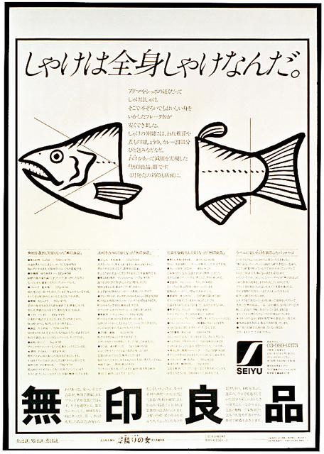 世界のブランドがあふれる中、ノーブランドで日本発のものをという気概を込め「無印良品」に (c)Ikko Tanaka / licensed by DNPartcom