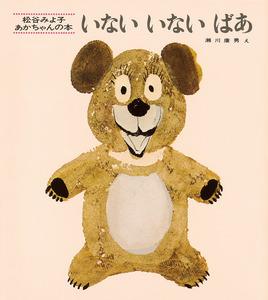 「いないいないばあ」松谷みよ子・文、瀬川康男・絵、童心社