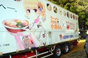 車体に「ラーメン大好き小泉さん」が描かれたデザイントラック=2020年11月28日午前11時7分、山形県南陽市の熊野大社前