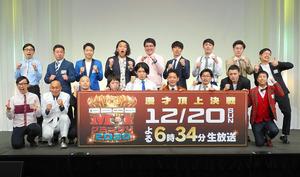 M-1の決勝に進む9組。(右から)ウエストランド、東京ホテイソン、オズワルド、ニューヨーク、マヂカルラブリー、見取り図、アキナ、錦鯉、おいでやすこが=2020年12月2日、東京都港区