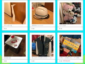 「盗めるシェアハウス展」のサイトには、ユニークなタイトルが並ぶ。すでに売り切れたものもある