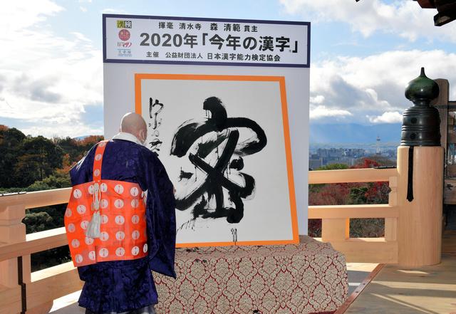 おさまる コロナ 漢字 が