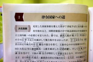 高校生が使う教科書「詳説日本史 改訂版」(山川出版社)から。読点には「,(コンマ)」を使っている。同社は教科書以外の書籍でも、横書きはコンマを使っている。