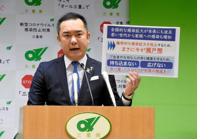 三重 県 知事 コロナ