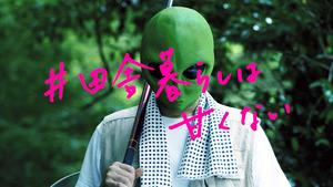 高知市が公開した動画「#田舎暮らしは甘くない」=高知市提供