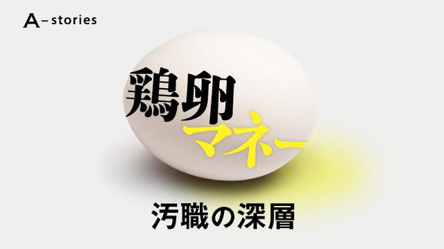 鶏卵マネー 汚職の深層③