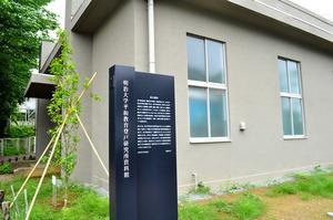 明治大学平和教育登戸研究所資料館。この資料館ができたのも高校生や市民らの活動があったから=明治大学提供