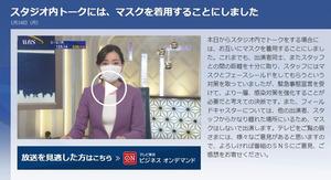 テレビ東京「ワールドビジネスサテライト」の番組ホームページから