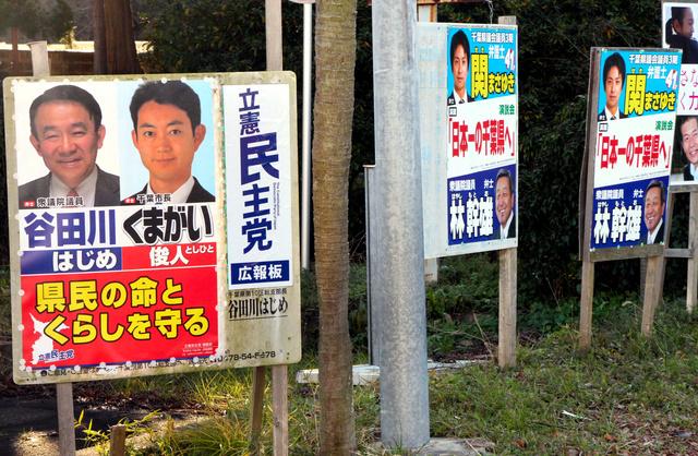 政権へのダメージ、千葉県知事選にも影響:朝日新聞デジタル