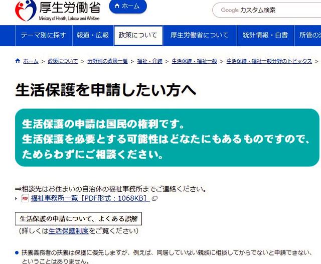 保護 生活 菅 総理 菅首相「最終的には生活保護」発言の問題とは 専門家「極めて新自由主義的」