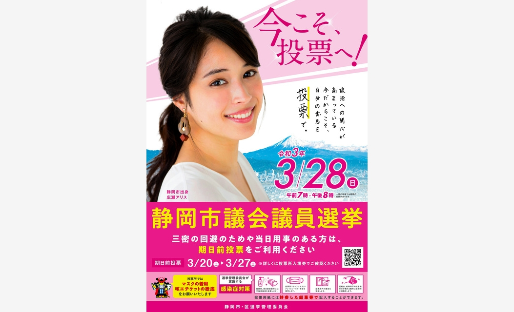 広瀬アリスさん、今や市議選の「顔」? 4度目の起用:朝日新聞デジタル