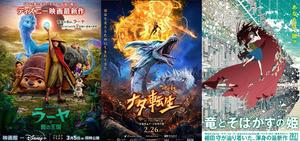 左から「ラーヤと龍の王国」「ナタ転生」「竜とそばかすの姫」