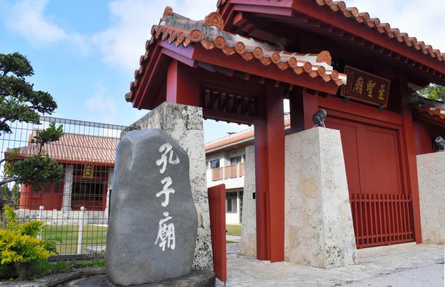 孔子廟に土地を無償提供、政教分離違反?最高裁が判断へ:朝日新聞デジタル
