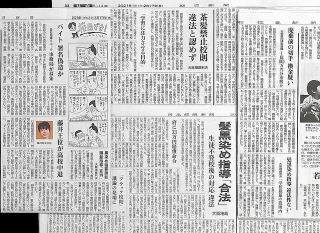学校での頭髪の黒染め指導をめぐる大阪地裁判決について報じる17日付の各紙朝刊。上から時計回りで朝日、読売、日経、毎日