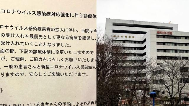 「コロナ専門病院」となった都立広尾病院(渋谷区)の掲示。新型コロナウイルスの患者受け入れを最優先にするため、予約再診を除き外来と入院、一般救急を休止することを伝えている