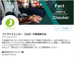大阪維新の会が開設したファクトチェックのための公式アカウント