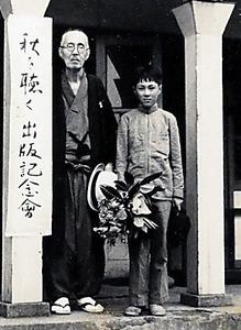 1951年、父・治綱の歌集『秋を聴く』の出版記念会で祖父・信綱と=本人提供